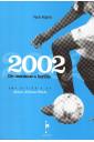 2002 - De Meninos a Heróis