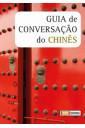 Guia de conversação do chinês