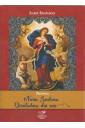 Novena Nossa Senhora Desatadora dos nós (Canção Nova)